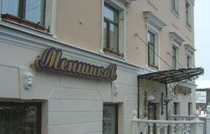 Отель Меньшиков